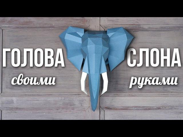 DIY Голова СЛОНА Паперкрафт 3D оригами Fancy smth КОНКУРС