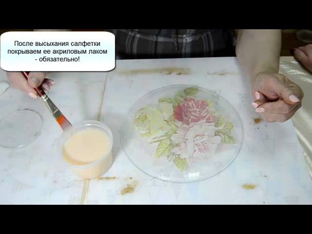 Обратный декупаж на тарелке. Как клеить салфетку на дно тарелки?