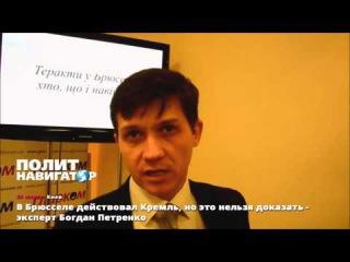В Брюсселе действовал Кремль, но это нельзя доказать - эксперт Богдан Петренко