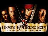 Все грехи фильма Пираты Карибского моря Проклятие Черной жемчужины