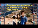 Восхождение на крепость св. Йована в г. Котор 1400 ступенек, Черногория