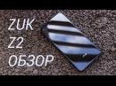 ZUK Z2 обзор стеклянного монстра.