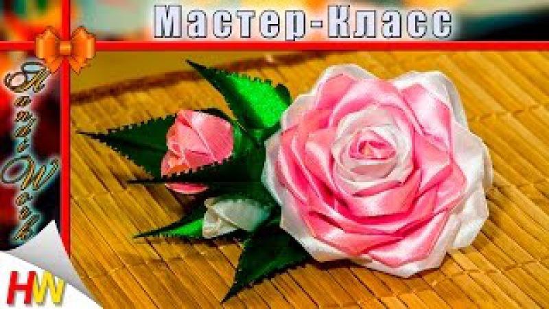 Роза из атласной ленты. Цветы своими руками.Kanzashi flower tutorial