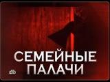 Следствие Вели с Леонидом Каневским (17.04.2015) - Семейные палачи