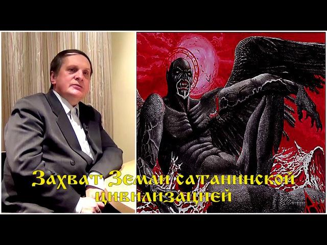 Сергей Салль Захват Земли сатанинской цивилизацией подарки Яхве землянам