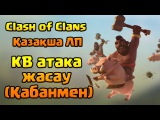 Clash of Clans - КВ атака жасау (Қабанмен)