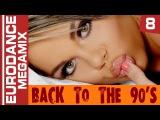 Eurodance Megamix - Back to the 90's part 8