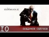 Hitman: Silent Assassin ► Прохождение #10 ► ПОЕДИНОК СЕГУНОВ