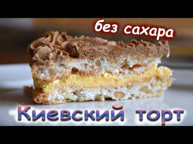 Диетический Безуглеводный Киевский Торт без Сахара / LowCarb Sugarfree Kiev Cake / LCHF