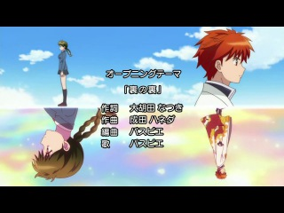 [AniDub] Kyoukai no Rinne TV-1 | Риннэ: Меж двух миров ТВ-1 [18] [Гамлетка Цезаревна, 9й Неизвестный]