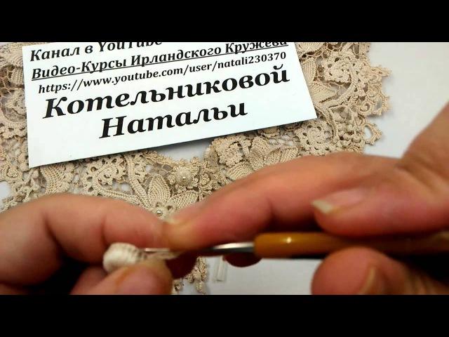 2ч МК воротничка Изысканная Винтажностьот Котельниковой Натальи