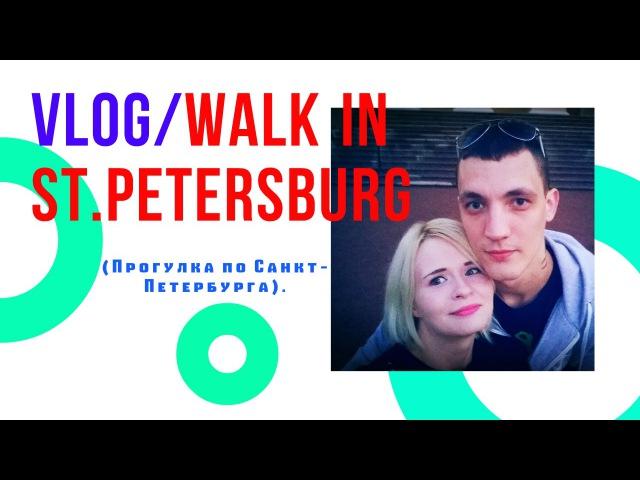 Не большой /Vlog/ Прогулка по Санкт-Петербургу .