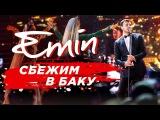 EMIN - Сбежим в Баку (Official Video)