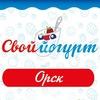 """Закваски """"Свой йогурт"""" Орск, Новотроицк"""