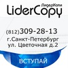 "Заправка и продажа картриджей ""ЛидерКопи"""