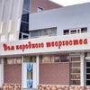 "СПб ГБКДУ ""Дом народного творчества и досуга"""