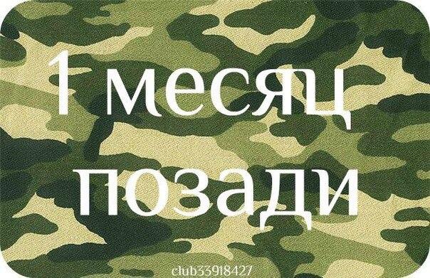Свадебная, картинки с надписями про солдата