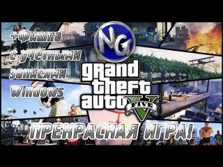 GTA 5 - Прекрасная игра! (+Фишка с учетными записями Windows!)