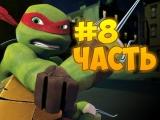 Черепашки ниндзя Mutant Melee#8-Рафаэль Против Братьев и Сплинтера!