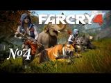 Far Cry 4 - Карлсон на уникоптере