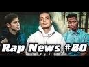 RapNews #80 [Oxxxymiron x SEREBRO, Жак-Энтони, Гуф]