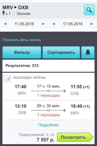ОАЭ из Ростова
