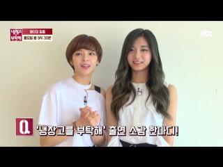 160617 Please Take Care of My Refrigerator, 'TWICE Refrigerator, Filming Preview' - Tzuyu, Jeongyeon