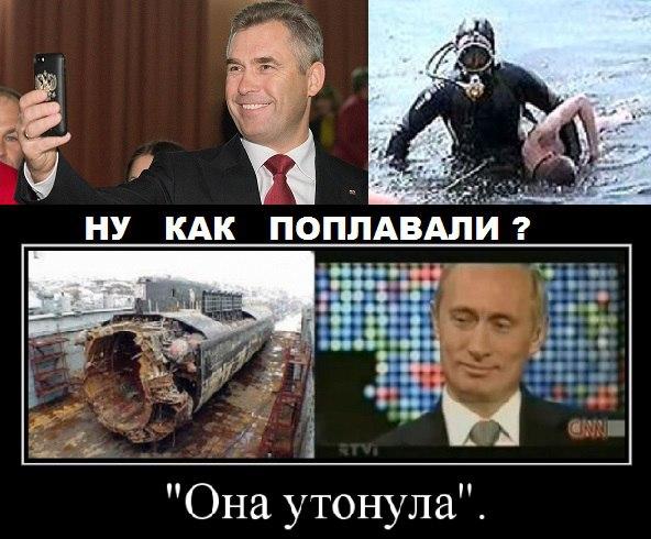 Путин уволил Астахова после возмутившего общественность вопроса в адрес выживших на Сямозере детей - Цензор.НЕТ 3696