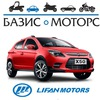 АЦ «Базис-Моторс»-оф. дилер Lifan, Geely, CFMOTO