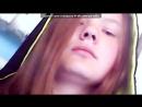 «мой» под музыку NiceVi - девочка БРО.