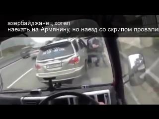 Нетипичный Ереван | азербайджанец хотел наехать на Армянину, но наезд со скрипом провалился,СМОТРЕТЬ ВСЕМ!!!