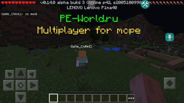Multiplayer for Minecraft PE 0.15.x