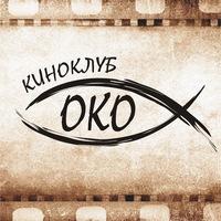 """Логотип Обнинский киноклуб """"ОКО"""""""