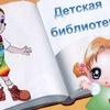 Детская библиотека с. Красная Горка