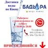 Доставка воды Киев ТМ Бадьора