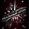 Реальный атом