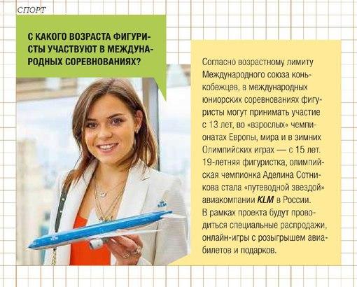 Аделина Сотникова - 2 - Страница 3 Szd6x5qC2gs