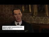 Шерлок Холмс: Безобразная невеста / Sherlock: The Abominable Bride.Русское видео о съёмках (2016) [HD]