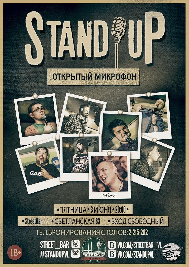 Афиша Владивосток STAND UP Street Bar / 3.06