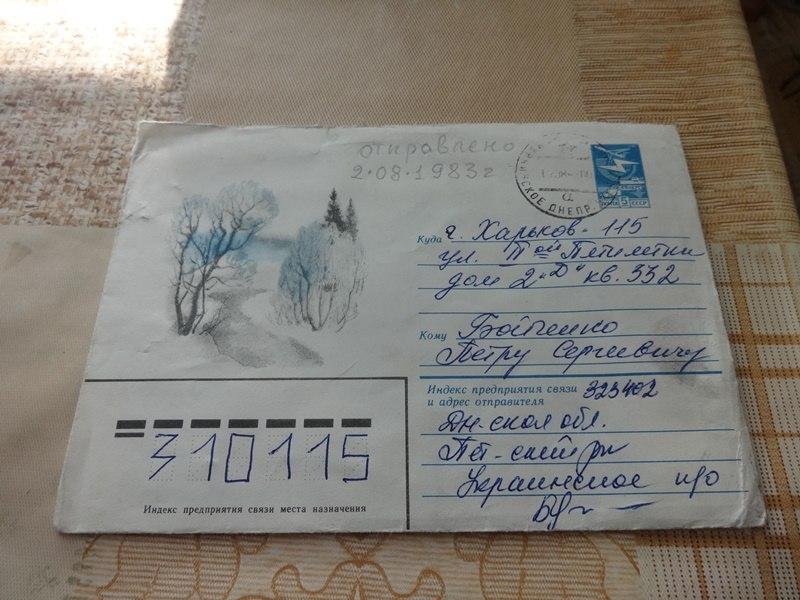Письмо из прошлого нашло адресата (ФОТО)