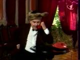 Джентльмен-шоу (ОРТ, сентябрь 1997)