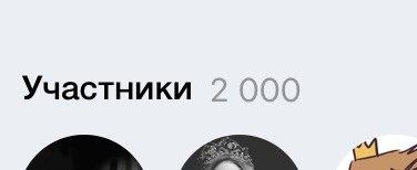 Ох, спасибо, ребят. Что же, помнится я дал себе зарок, что когда нас будет 2000...