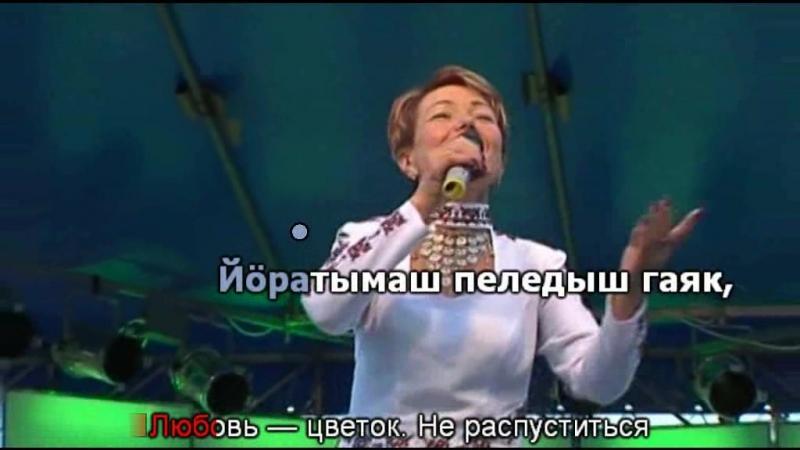 Раисия Данилова «Нигӧм тыге шым йӧрате»