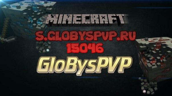Проект GloBysPVP ждет вас.