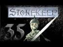 Олдскулим в Stonekeep Серия №35 Врата Древних