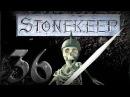 Олдскулим в Stonekeep Серия №36 Я иду за тобой Кул кум
