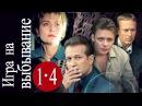 Игра на выбывание (1, 2, 3, 4 серии). детектив, сериал