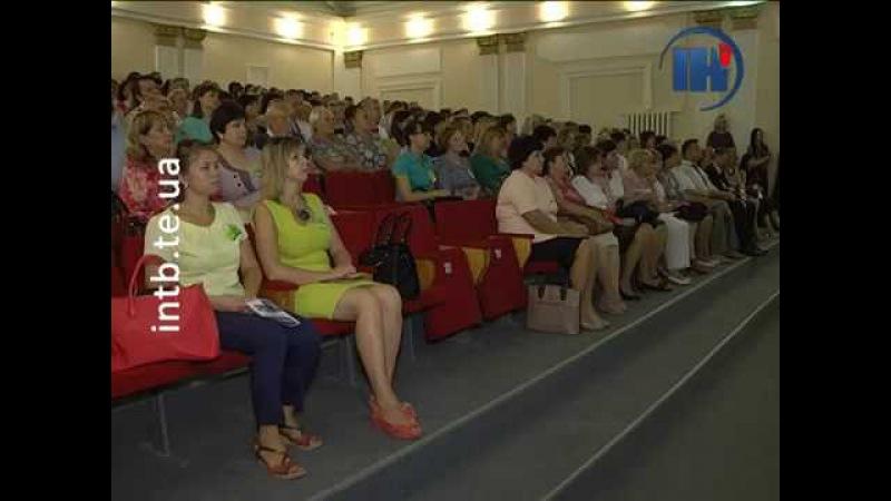 Тернопільські освітяни зібралися на конференцію