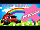 ✤✓РОЗОВЫЙ!!! Вспыш и чудо машинки Учим цвета вместе со Вспышем✤✓Все серии подряд на русском