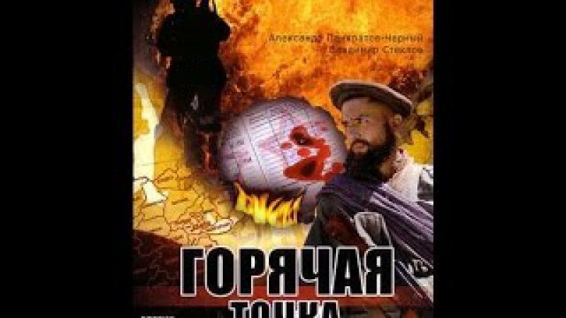 Фильм Горячая точка русские боевики и фильмы